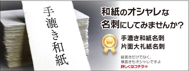 大礼紙、手漉き和紙で名刺をおしゃれにしてみませんか?縦書き横書き表現は自由です